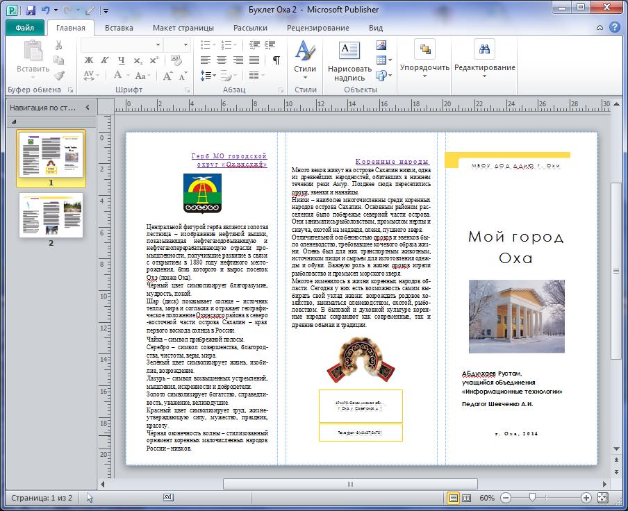 Готовую открытку майкрософт паблишер