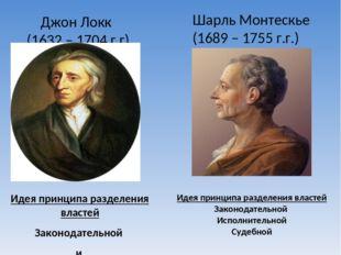 Джон Локк  (1632 – 1704 г.г) Идея принципа разделения властей Законодательн