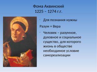 Фома Аквинский 1225 – 1274 г.г. Для познания нужны  Разум + Вера Человек –