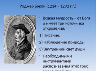 Роджер Бэкон (1214 – 1292 г.г.) Всякая мудрость – от Бога и имеет три источн