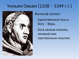 Уильям Оккам (1258 – 1349 г.г.) Философ схоласт Единственный путь к богу –