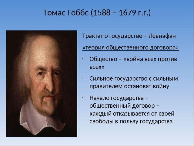 Томас Гоббс (1588 – 1679 г.г.) Трактат о государстве – Левиафан «теория общ...