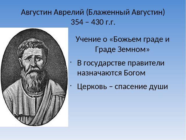 Августин Аврелий (Блаженный Августин) 354 – 430 г.г. Учение о «Божьем граде...