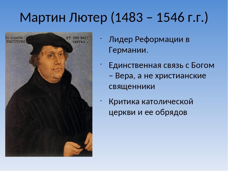Мартин Лютер (1483 – 1546 г.г.) Лидер Реформации в Германии. Единственная с...