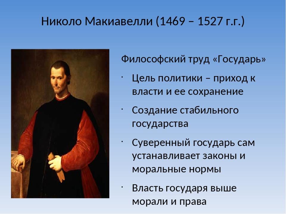 Николо Макиавелли (1469 – 1527 г.г.) Философский труд «Государь» Цель полит...