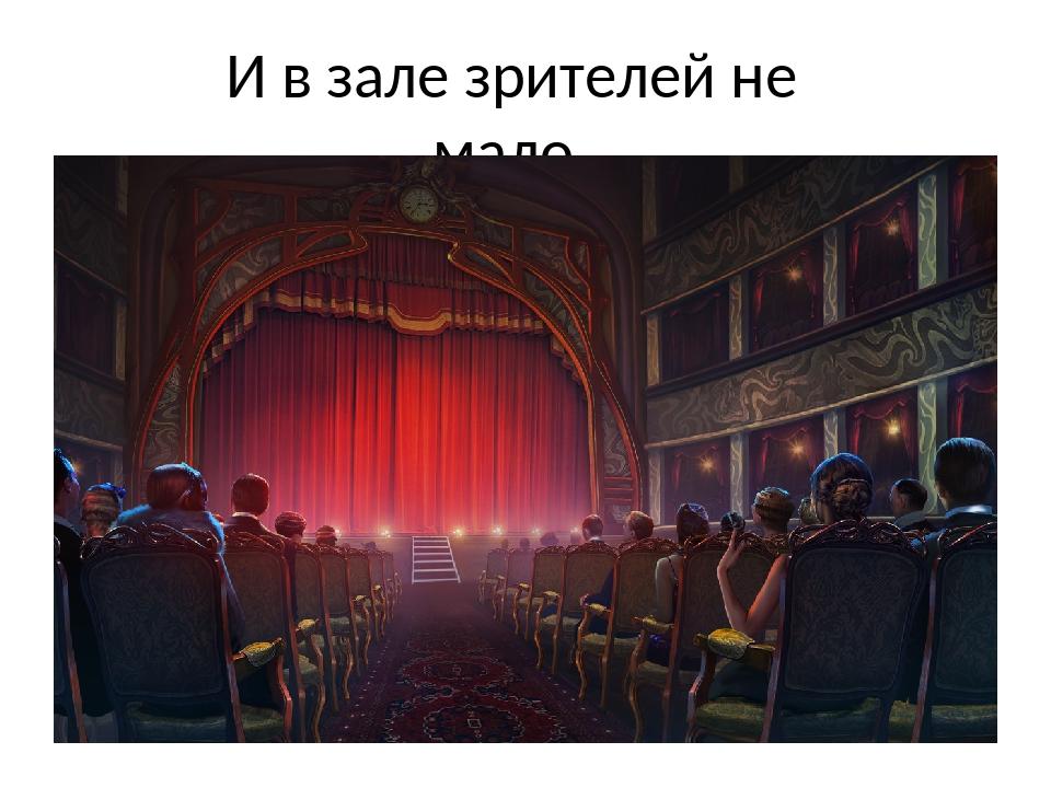 И в зале зрителей не мало, Все ожидает волшебство!