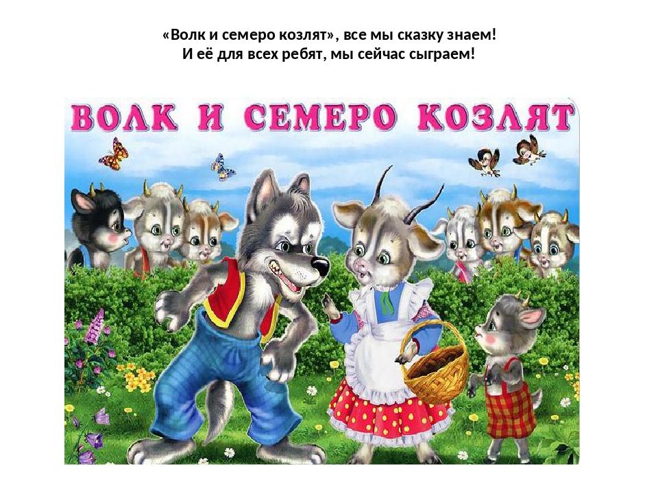 «Волк и семеро козлят», все мы сказку знаем! И её для всех ребят, мы сейчас с...