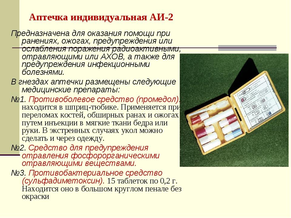 Аптечка индивидуальная АИ-2 Предназначена для оказания помощи при ранениях, о...