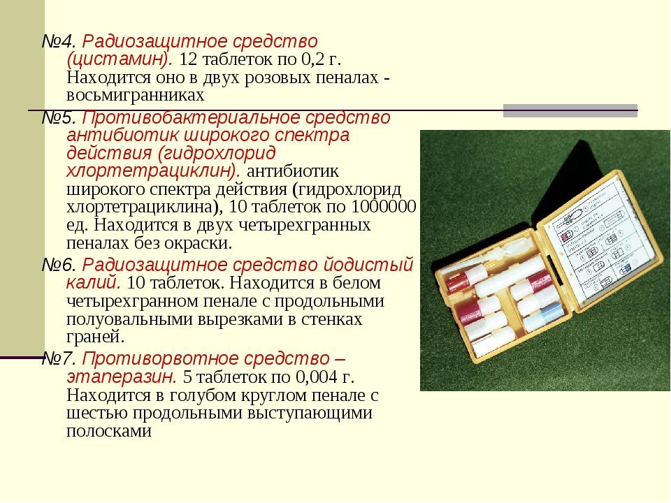 №4. Радиозащитное средство (цистамин). 12 таблеток по 0,2 г. Находится оно в...
