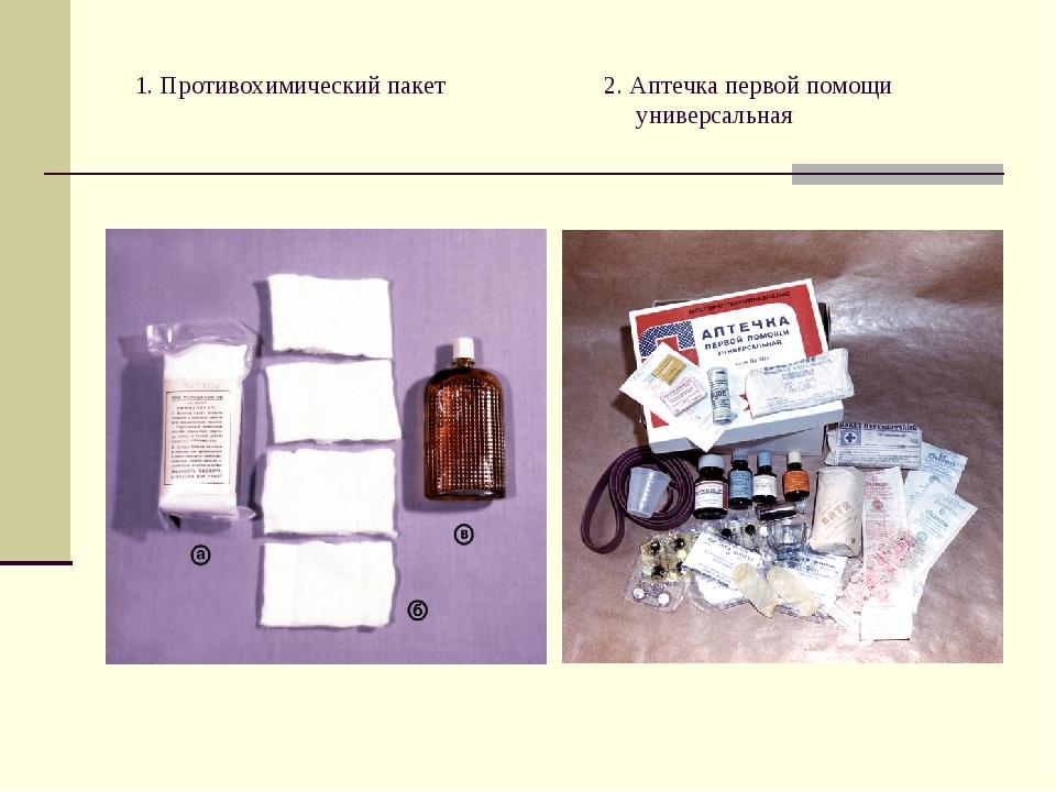 1. Противохимический пакет 2. Аптечка первой помощи универсальная