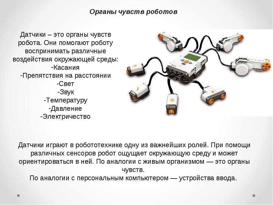 Органы чувств роботов Датчики играют в робототехнике одну из важнейших ролей....