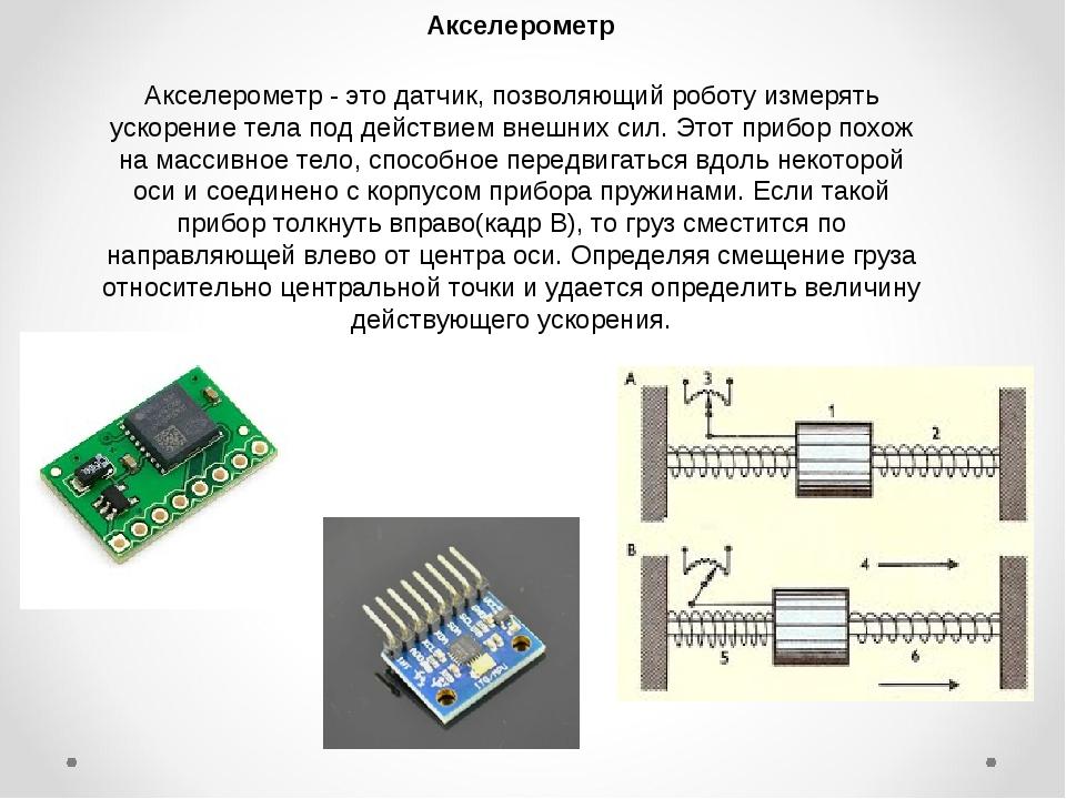 Акселерометр Акселерометр - это датчик, позволяющий роботу измерять ускорение...