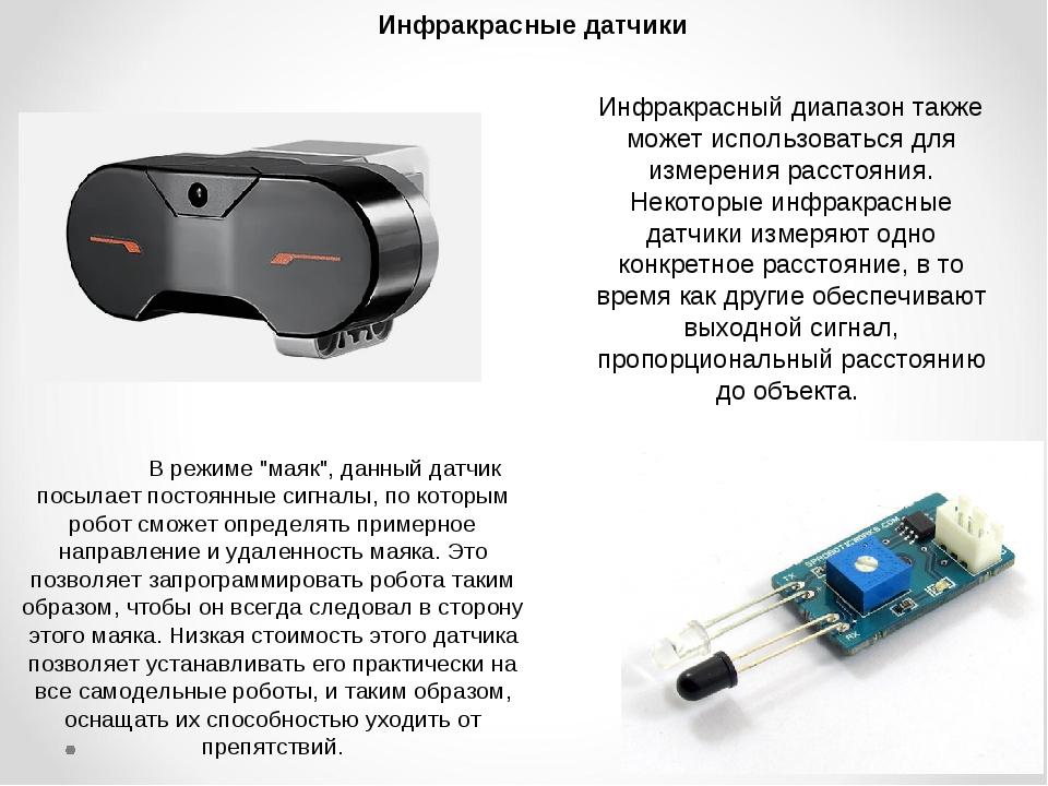 Инфракрасные датчики Инфракрасный диапазон также может использоваться для изм...