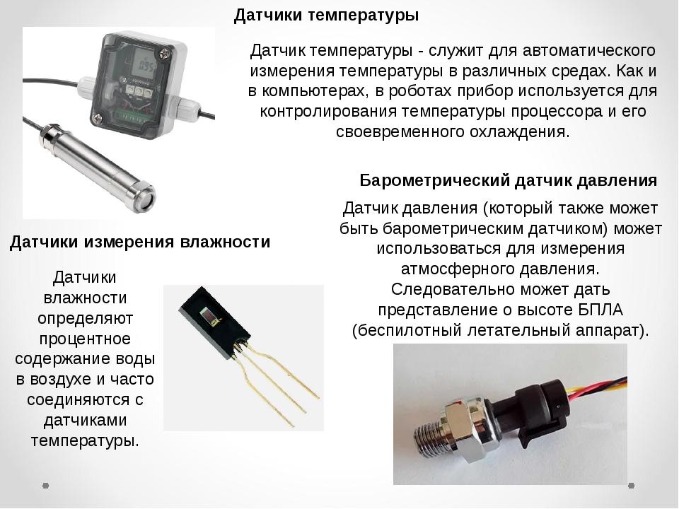 Датчики температуры Датчик температуры - служит для автоматического измерения...