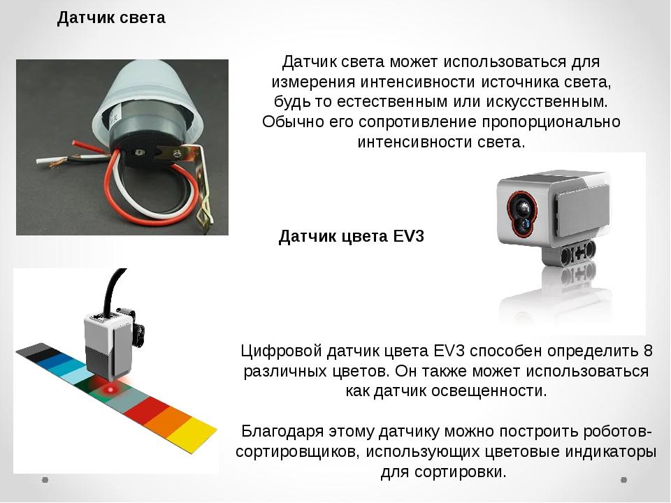 Датчик света Датчик цвета EV3 Цифровой датчик цвета EV3 способен определить 8...