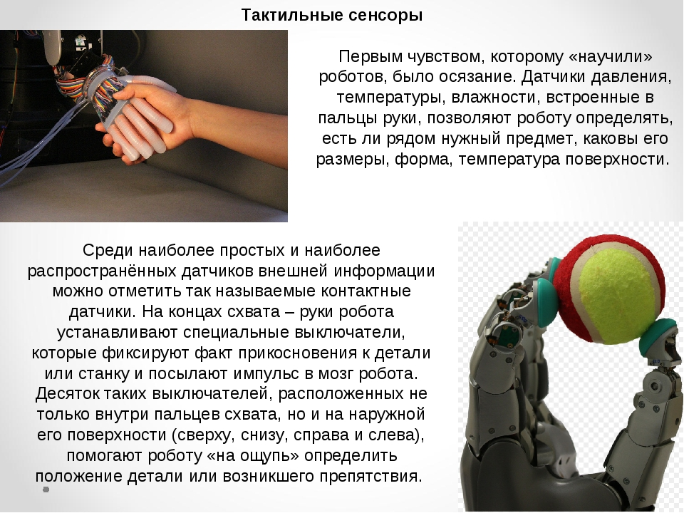 Тактильные сенсоры Первым чувством, которому «научили» роботов, было осязание...