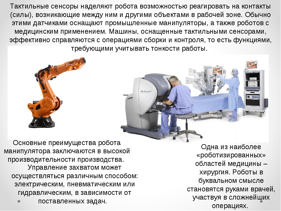 Тактильные сенсоры наделяют робота возможностью реагировать на контакты (силы...