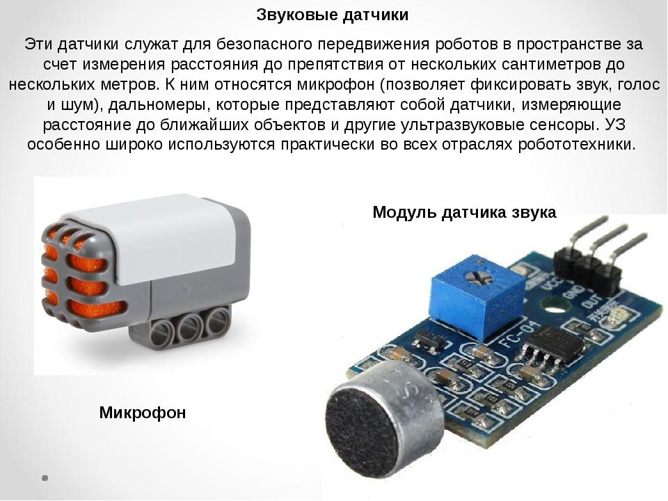 Звуковые датчики Эти датчики служат для безопасного передвижения роботов в пр...