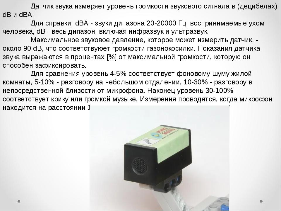 Датчик звука измеряет уровень громкости звукового сигнала в (децибелах) dB и...