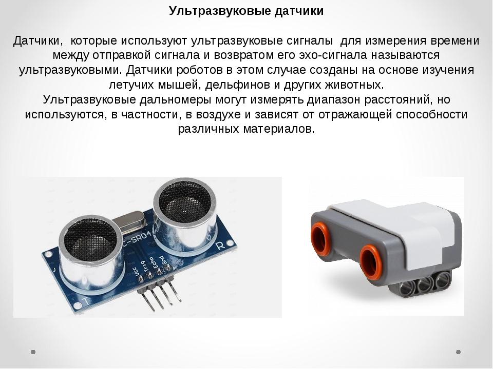 Ультразвуковые датчики Датчики, которые используют ультразвуковые сигналы д...