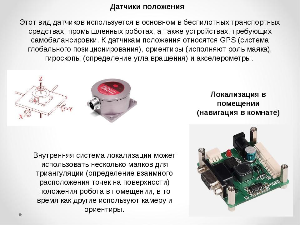 Датчики положения Этот вид датчиков используется в основном в беспилотных тра...
