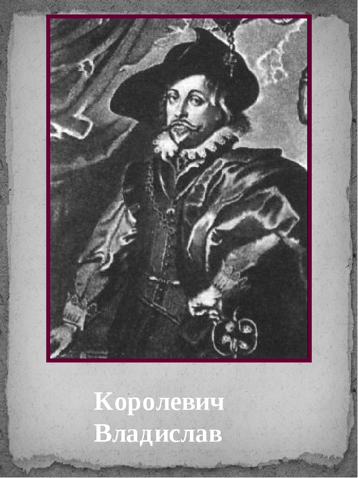 Картинки королевич владислав