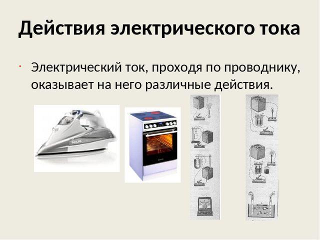 Электрический ток, проходя по проводнику, оказывает на него различные действ.