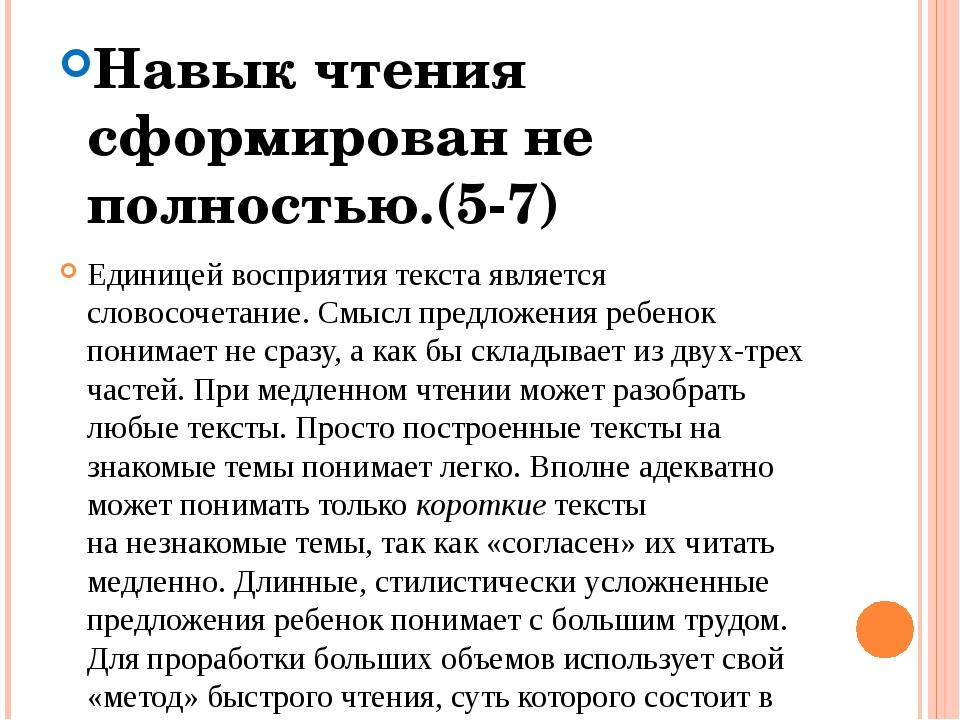 Навык чтения сформирован не полностью.(5-7) Единицей восприятия текста являе...