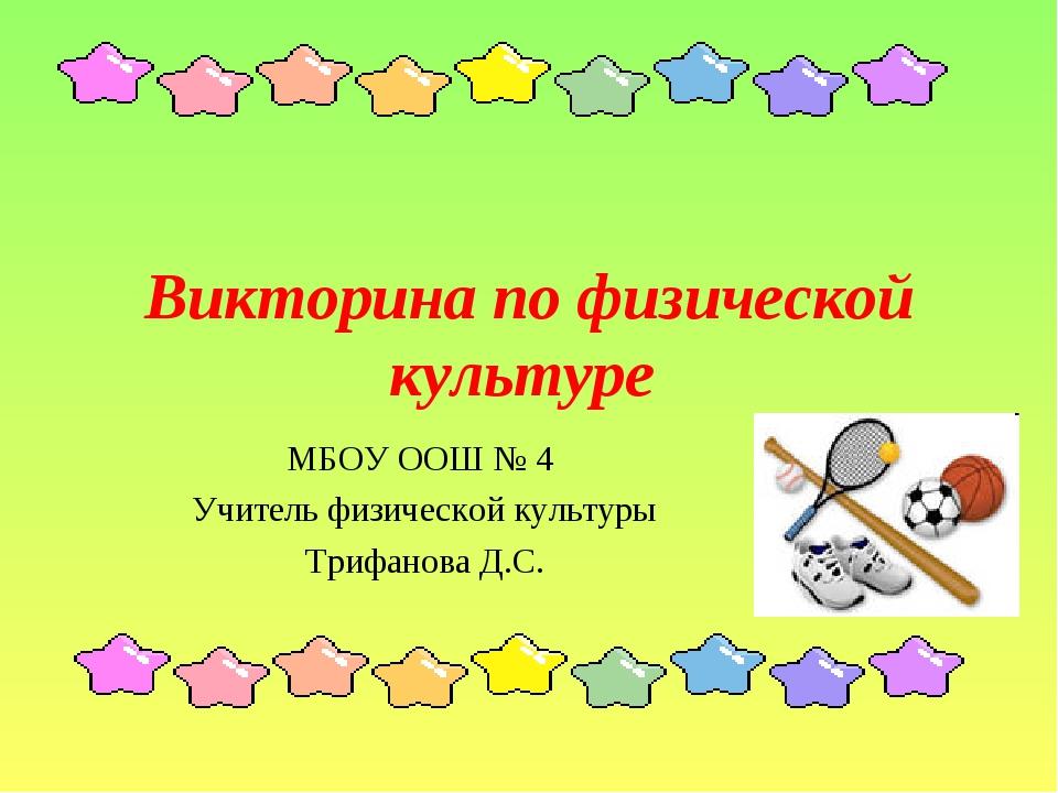 Викторина по физической культуре МБОУ ООШ № 4 Учитель физической культуры Три...
