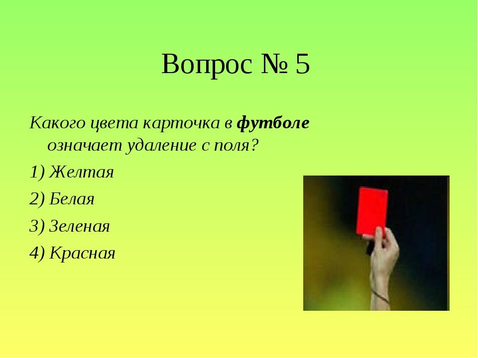 Вопрос № 5 Какого цвета карточка в футболе означает удаление с поля? 1) Желта...