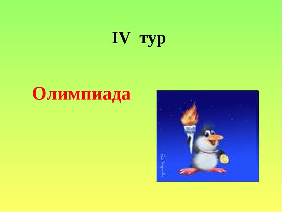 IV тур Олимпиада