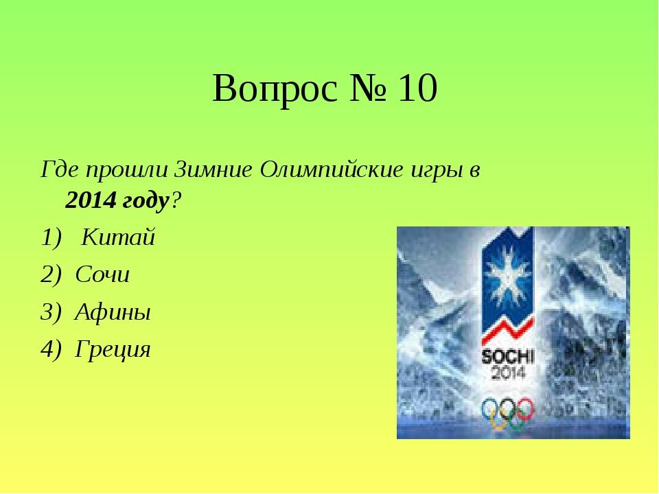 Вопрос № 10 Где прошли Зимние Олимпийские игры в 2014 году? 1)  Китай 2) Соч...