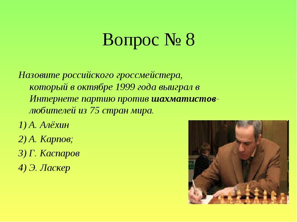 Вопрос № 8 Назовите российского гроссмейстера, который в октябре 1999 года вы...