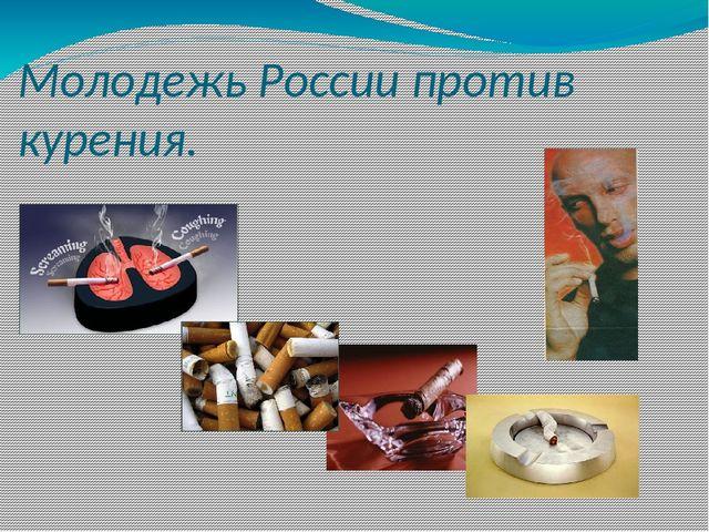 вред табачных изделий классный