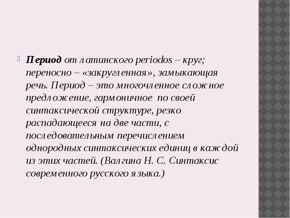 Период от латинского periodos – круг; переносно – «закругленная», замыкающая...