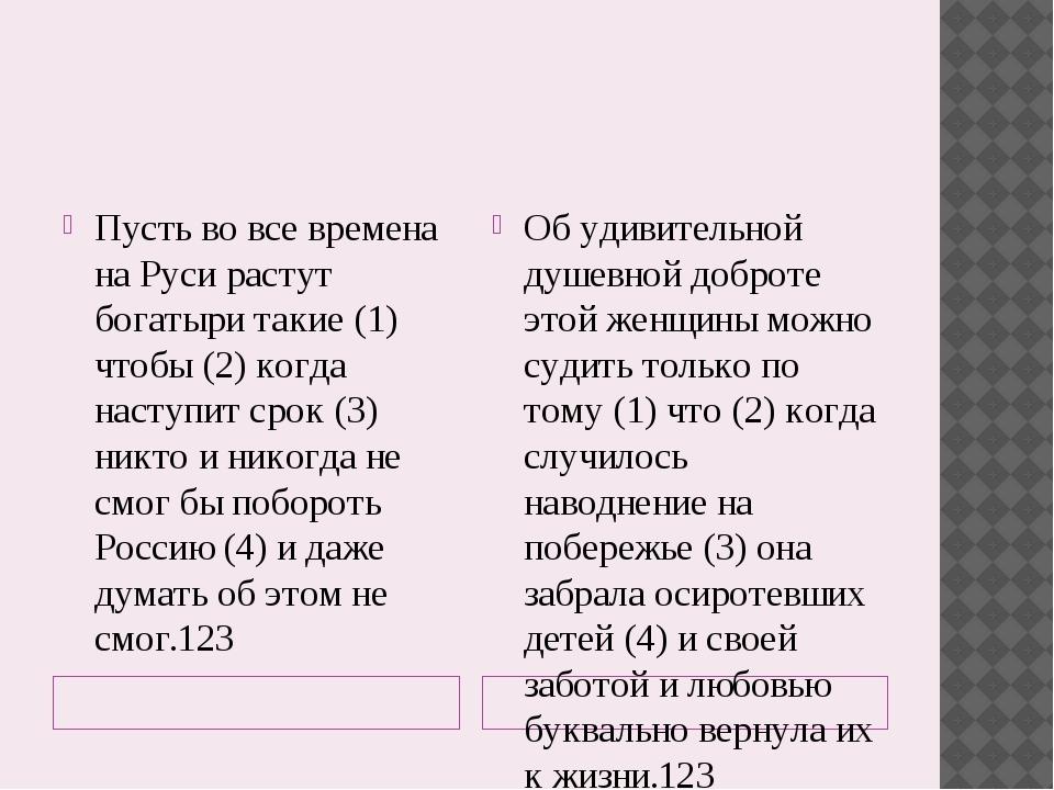 Пусть во все времена на Руси растут богатыри такие (1) чтобы (2) когда насту...