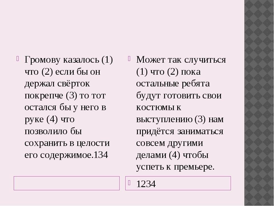 Громову казалось (1) что (2) если бы он держал свёрток покрепче (3) то тот о...