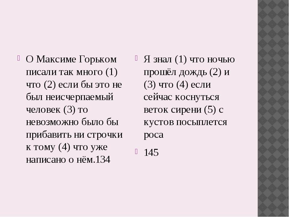 О Максиме Горьком писали так много (1) что (2) если бы это не был неисчерпае...