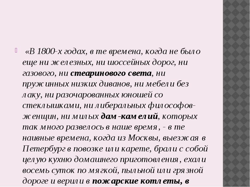 «В 1800-х годах, в те времена, когда не было еще ни железных, ни шоссейных д...