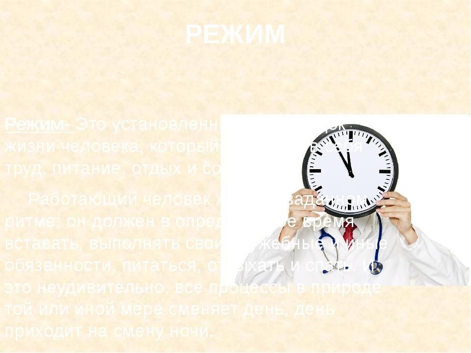 РЕЖИМ Режим-Это установленный распорядок жизни человека, который включает в...