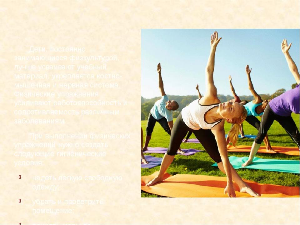 Дети, постоянно занимающиеся физкультурой, лучше усваивают учебный материал,...