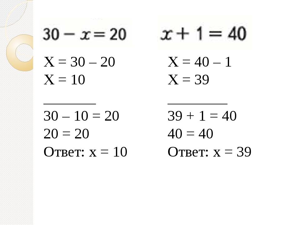 Х = 30 – 20 Х = 10 _______ 30 – 10 = 20 20 = 20 Ответ: х = 10 Х = 40 – 1 Х =...