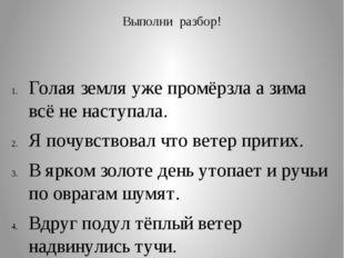 Обнажил Разбор