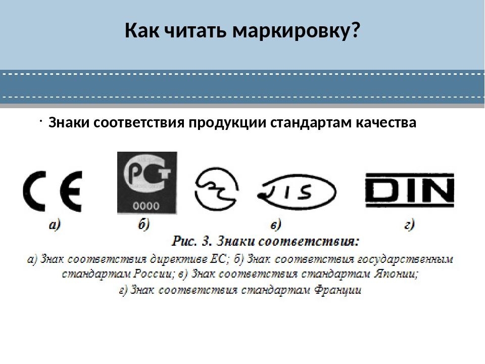 Маркировка Этикеток Знаком Соответствия Продукции