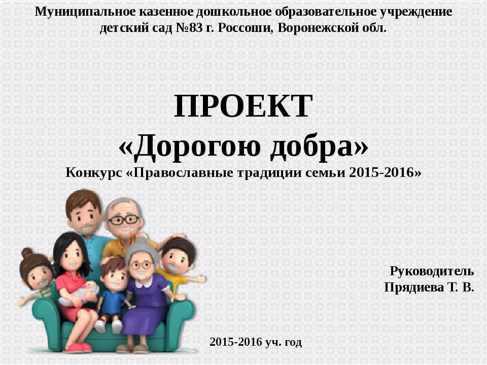 Муниципальное казенное дошкольное образовательное учреждение детский сад №83...