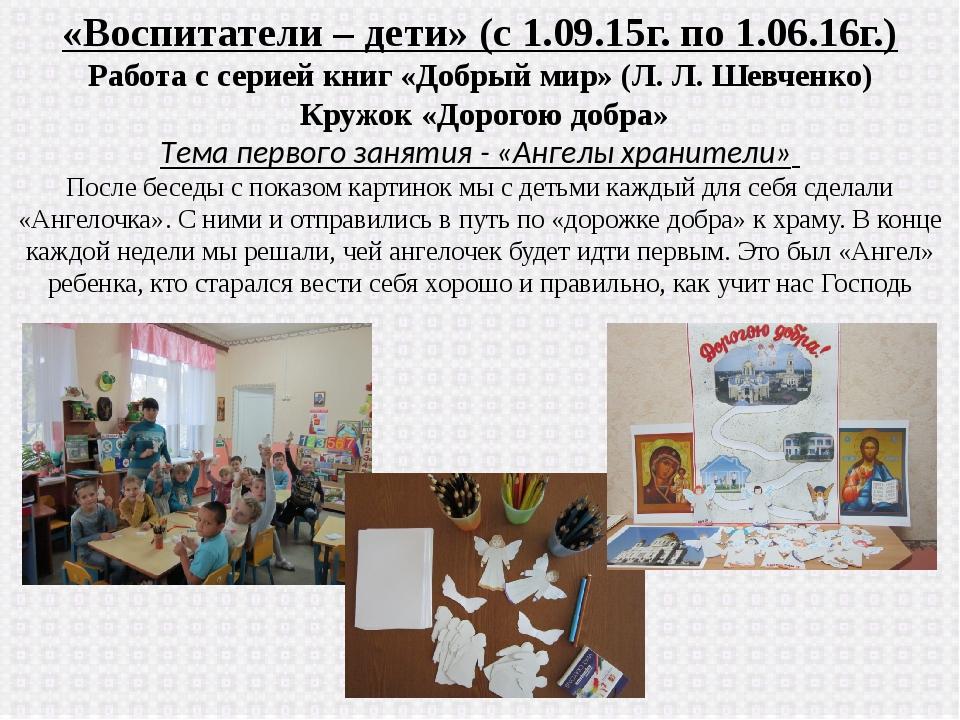 «Воспитатели – дети» (с 1.09.15г. по 1.06.16г.) Работа с серией книг «Добрый...