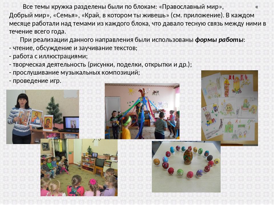 Все темы кружка разделены были по блокам: «Православный мир», « Добрый мир»,...