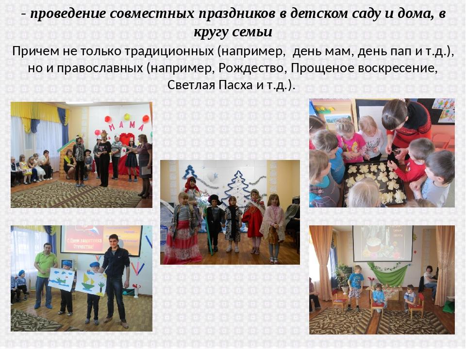 - проведение совместных праздников в детском саду и дома, в кругу семьи Приче...
