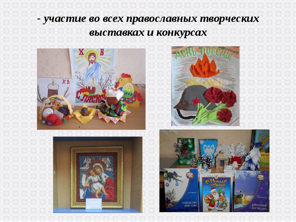 - участие во всех православных творческих выставках и конкурсах
