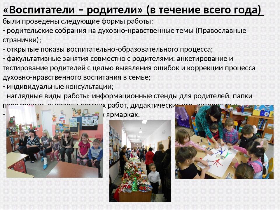 «Воспитатели – родители» (в течение всего года) были проведены следующие форм...
